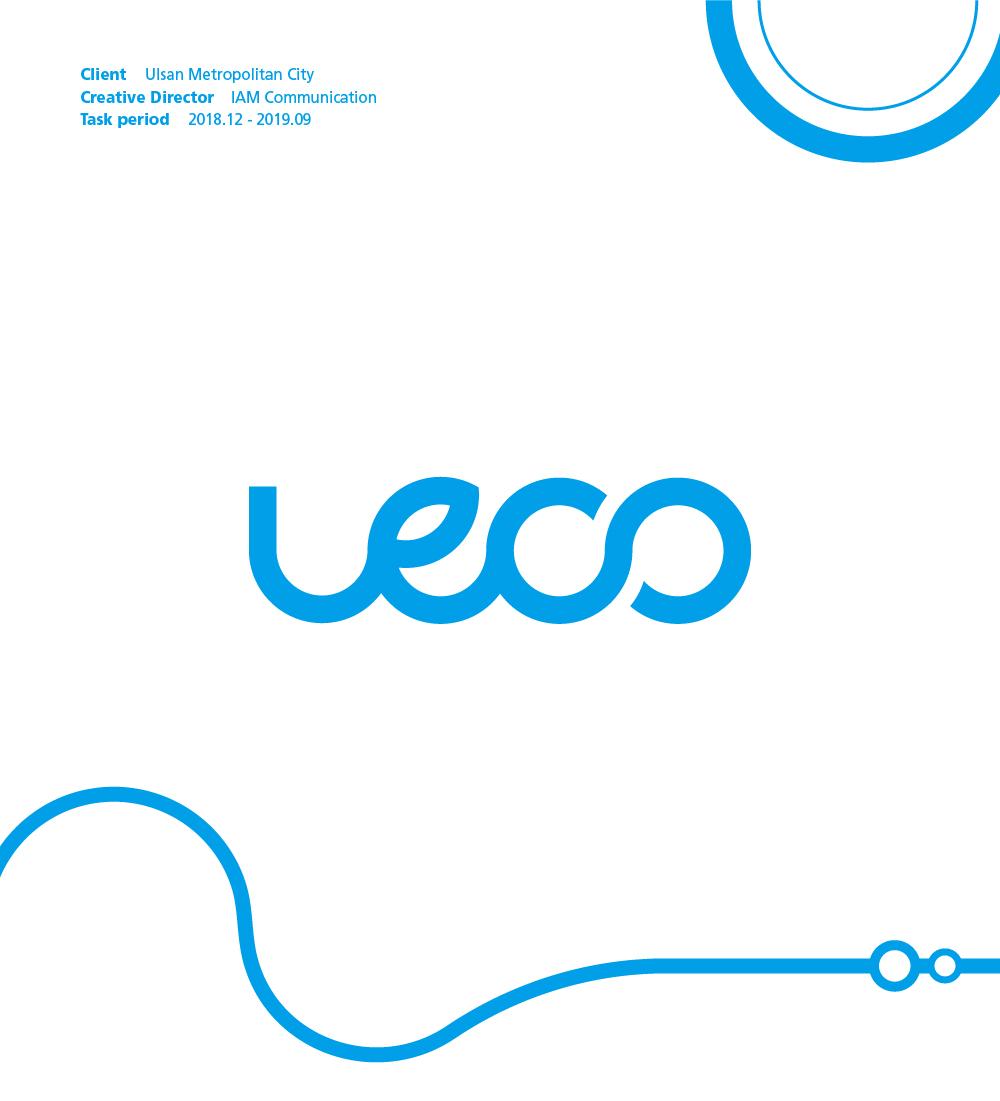 UECO_브랜드