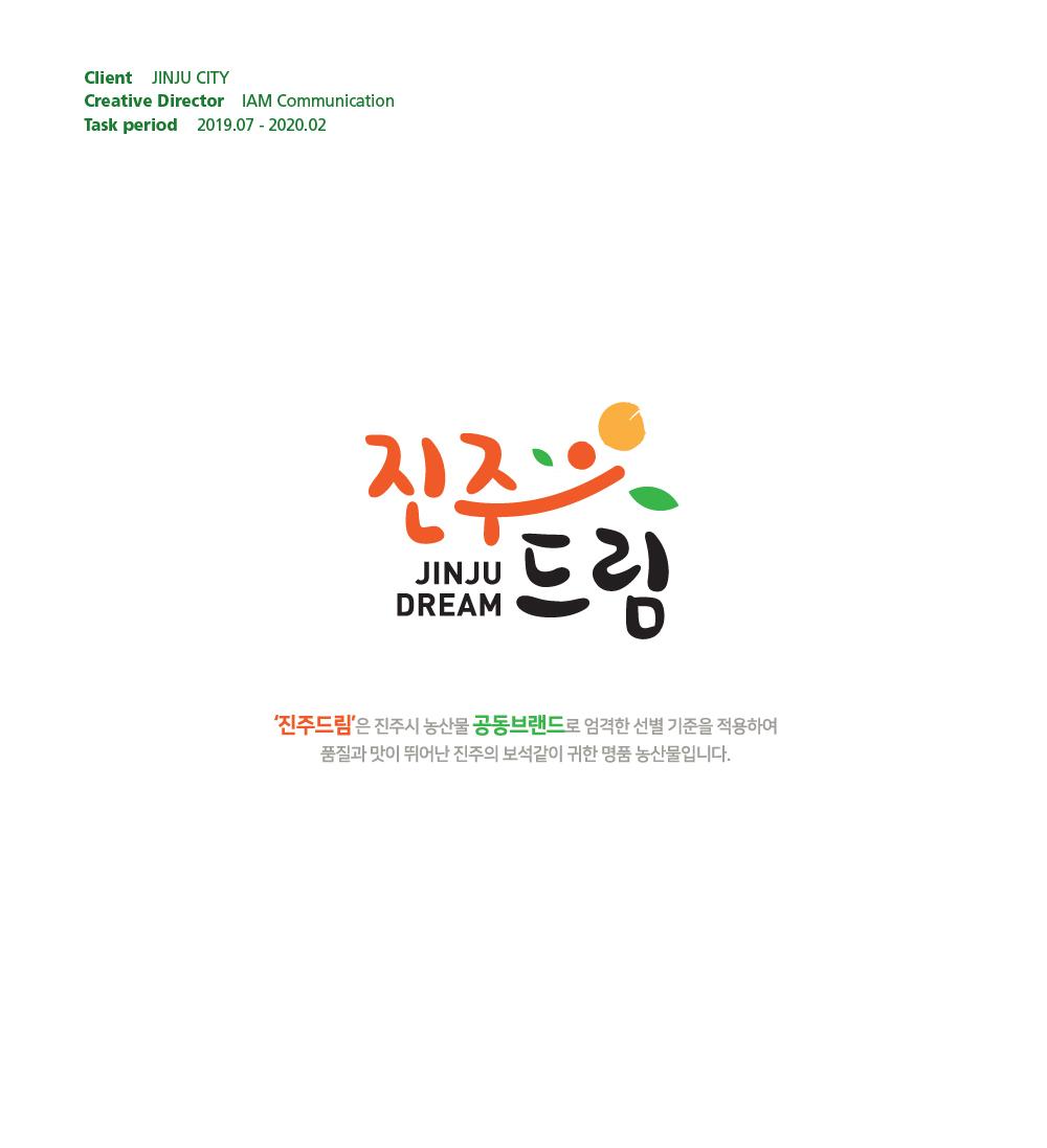 진주드림_브랜드
